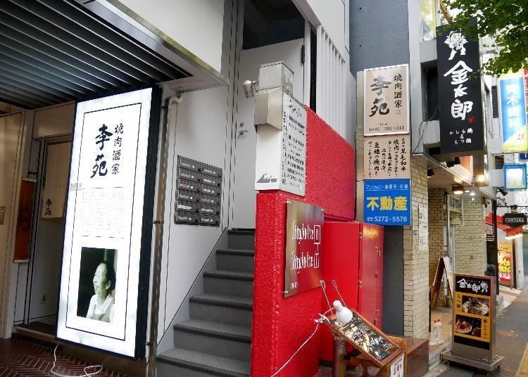 야키나니쿠주가 리엔 1100엔에 고급 와규 야키니쿠