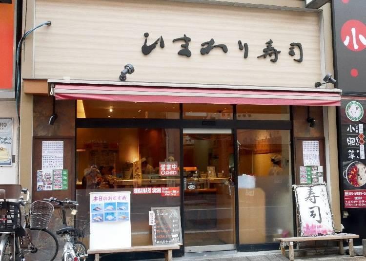 히마와리 스시 신도심점 신주쿠에 있는 150엔~ 회전스시