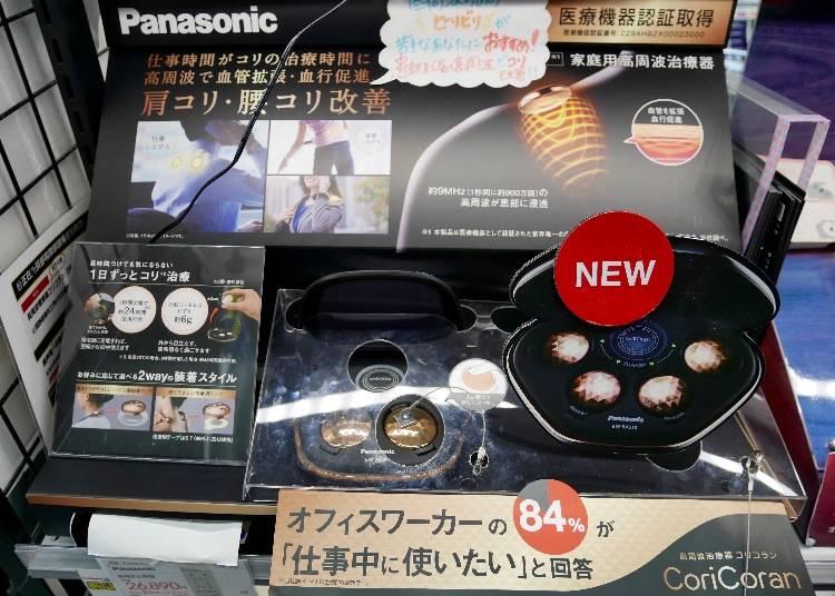 Panasonic 家庭用高周波治療器 RA510