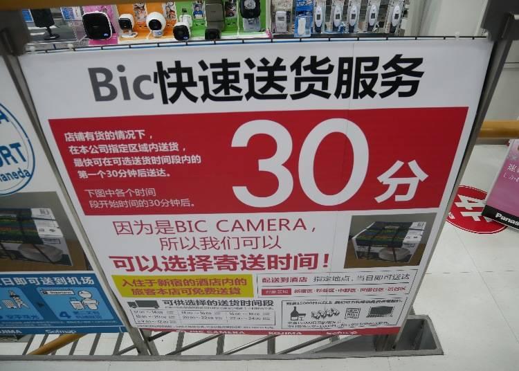 BicCamera 30分鐘快速送貨&機場配送服務