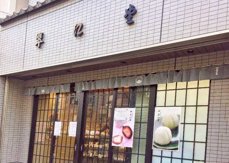 【翠江堂】 東京草莓大福的經典代表作 80年老店的初心美味