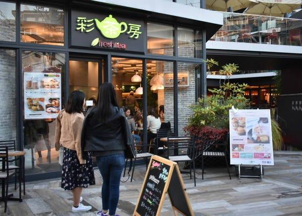 台湾茶カフェ「彩茶房」-はじけるタピオカの食感と独創性