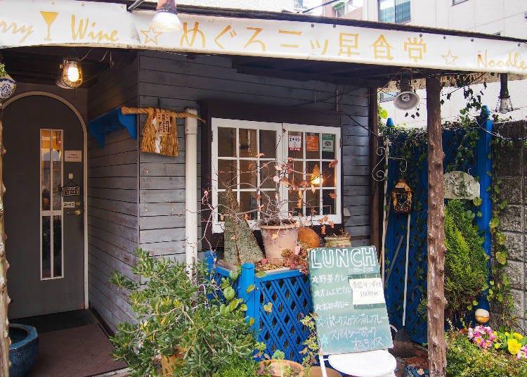 3. 메구로 미츠보시 식당 : 카레향으로 가득한 귀엽고 포근한 분위기의 가게