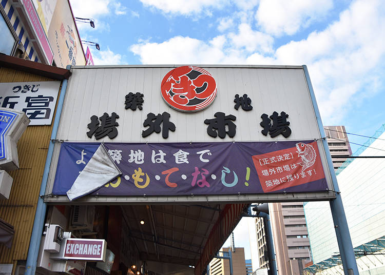 Useful Tips For When You Visit Tsukiji