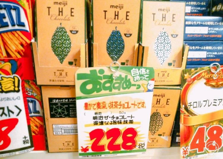 3. Meiji The Chocolate: Matcha