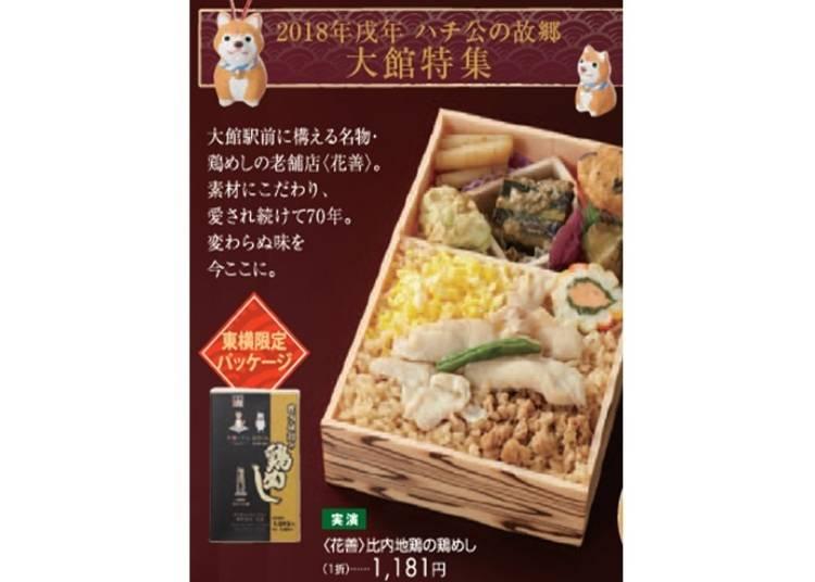 「秋田物産展」ハチ公のふるさとには魅力がいっぱい!/東急百貨店東横店