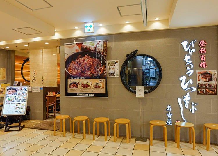 히츠마부시 나고야 빈초 이케부쿠로 파르코점 - 도쿄장어!