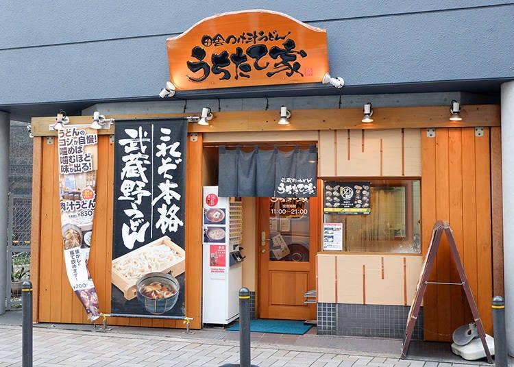 혼카쿠 무사시노 우동 우치다테야 - 쫄깃쫄깃 수타면이 끝내주는 우동가게!