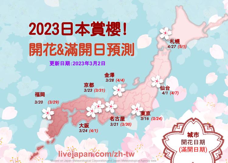 【2/20更新】2020年日本賞櫻預測圖!日本各地的開花日期&櫻花滿開總整理