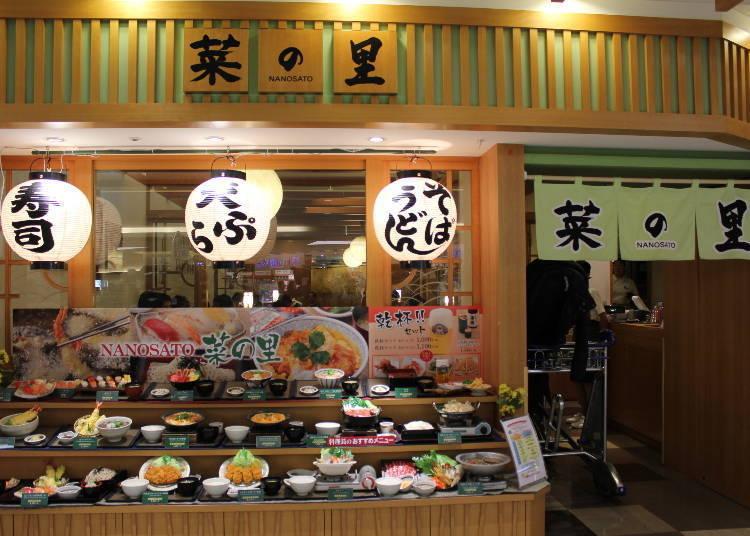 Nanosato – The Taste of Japanese Home Cooking