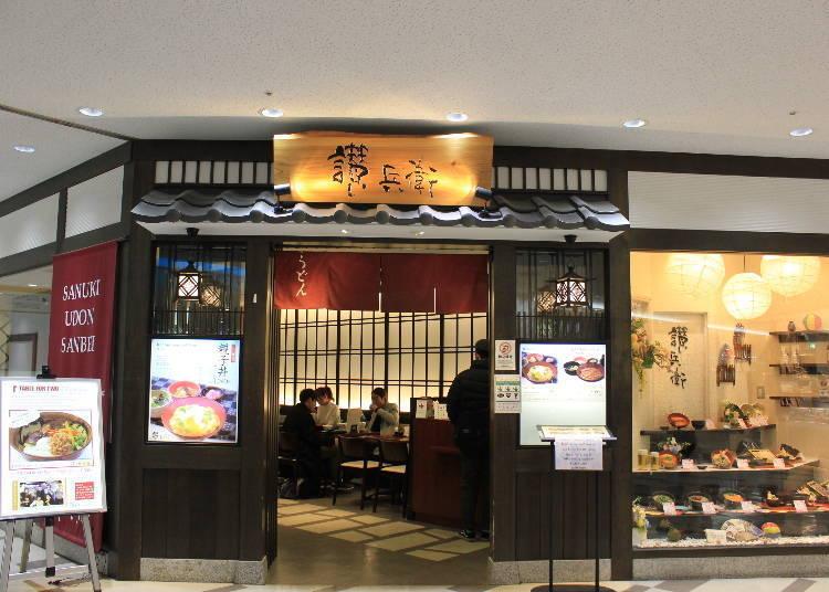 Sanbei – Flavorful Udon, Kansai-style