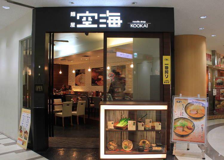 멘야 쿠카이(Menya Kookai) - 해외에도 지점이 있는 라멘가게!