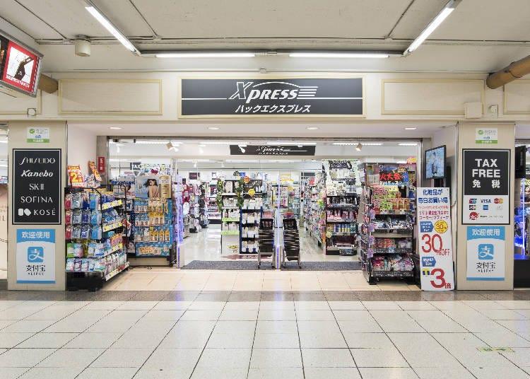 超方便!池袋站大樓裡就有的藥妝店!『藥妝HAC XPRESS 池袋店』