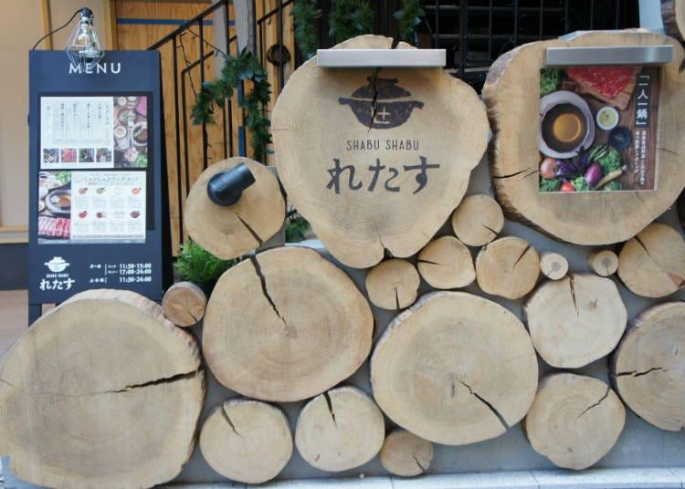 샤부샤부 레타스 : 취향에 따라 맛을 즐길 수 있는 샤부샤부 나베