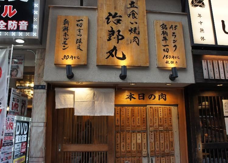 【燒肉】治郎丸立食燒肉 用味蕾來拜訪日本各地和牛