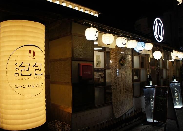 【居酒屋】一個人的東京夜裡 讓泡包香檳狂居酒屋喚醒你的微醺魂