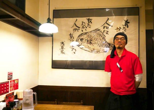 Asakusa-tai, Today's Ramen Shop