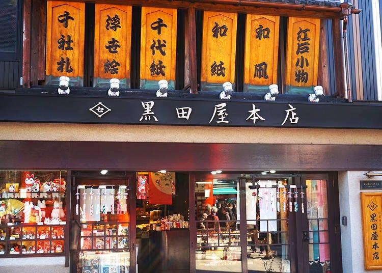 2. 150 Years of Washi Paper and Washi Products — Kuroda-ya Honten