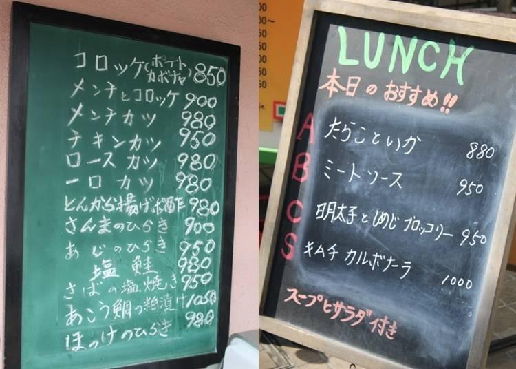 Kaori Ochi's Secret Sightseeing Tips #5: Eating Tasty Set Meals for Little Money at Jingumae 2-Chome