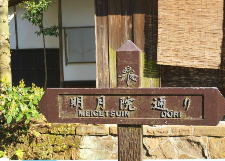 JR北鎌倉車站徒步10分鐘,充滿寧靜與古都風情的明月寺