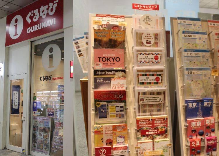 餐廳及旅行情報看這邊! ぐるなび情報諮詢室(上野站)