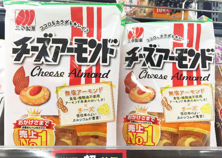 10. Sanko Seika Cheese Almond