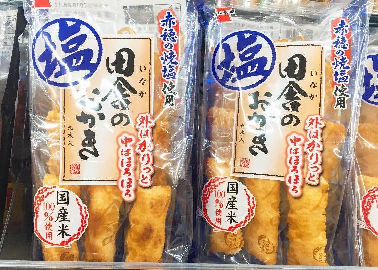 第3名:岩塚製菓 田園米果(田舎のおかき)