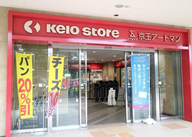 Photos taken with the cooperation of Keio Store Seiseki Sakuragaoka Branch