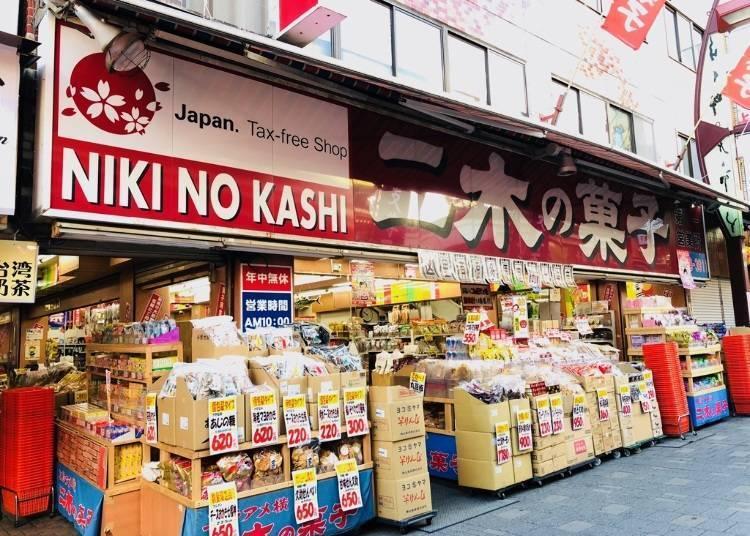 저렴하게 폭풍 구매할 수 있는 『니키노카시 제1영업소』