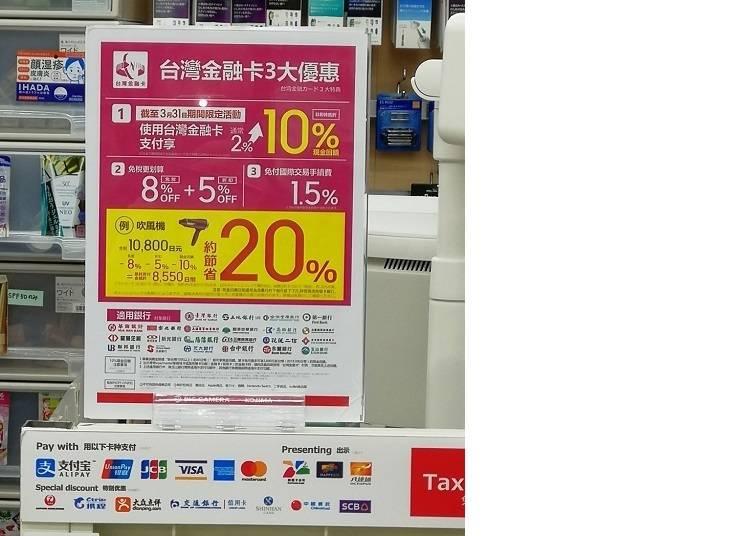 刷卡更便宜!密切注意各家電器行推出的優惠活動
