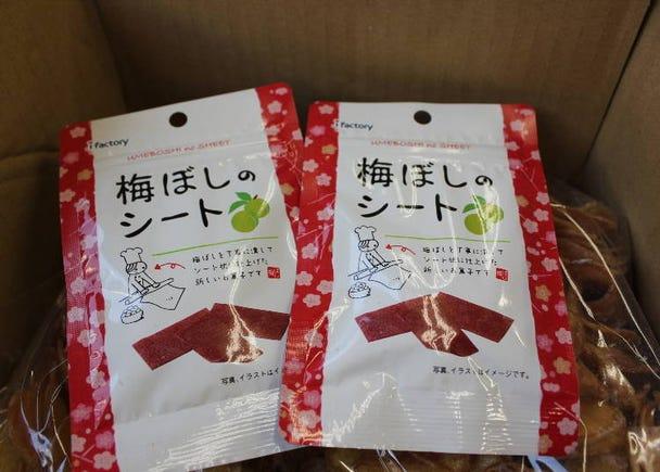 #2 Umeboshi no Sheet – Wonderfully Sour!