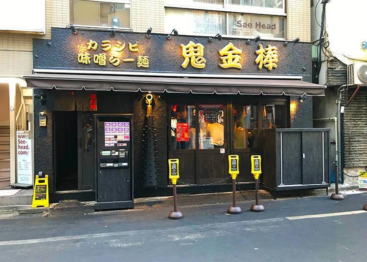 1. Karashibi Miso Ramen Kikanbo: A spicy taste that you can only find here!