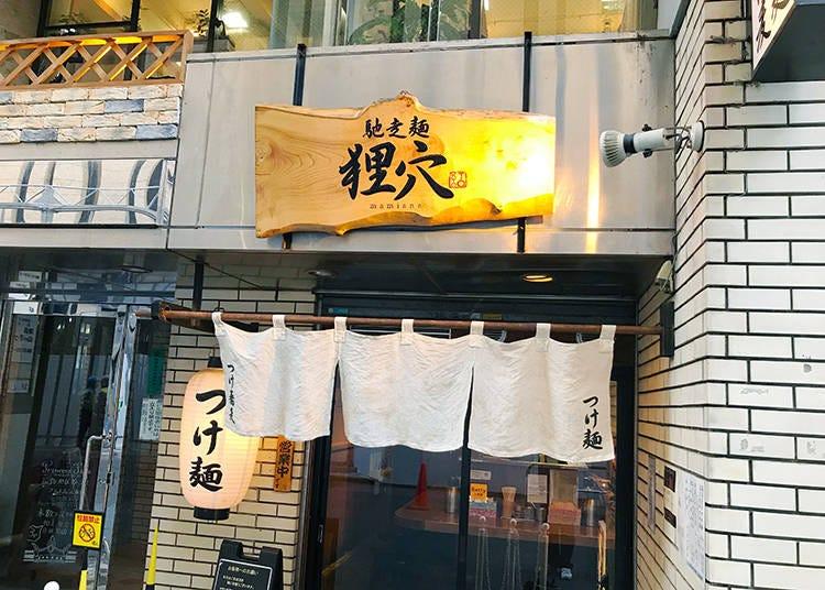 3. 激戦エリアで店を構えて10年目 濃厚な魚介豚骨つけ麺が味わえる行列店