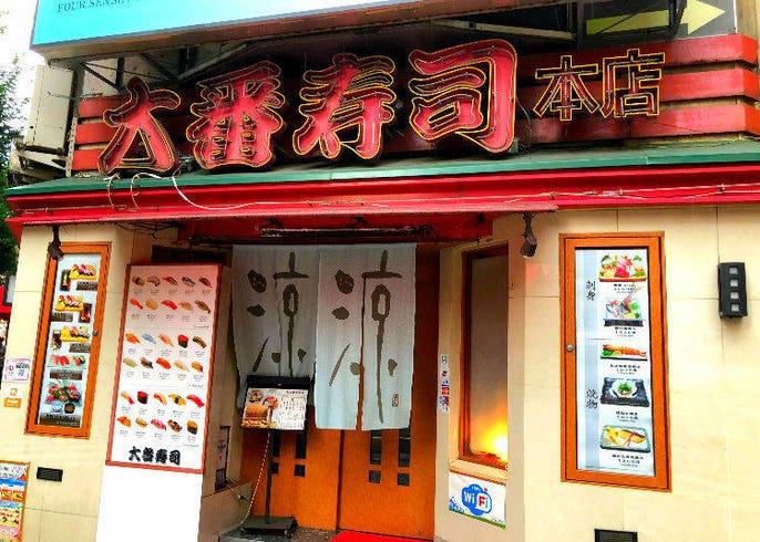 寿司 大 番