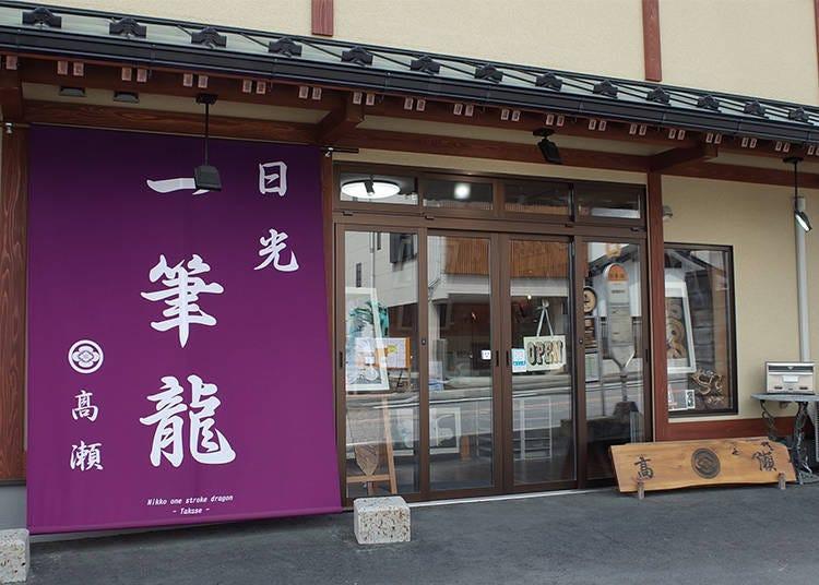 日本人が語る!日光の伝統文化スポット1)日光一筆龍 髙瀬