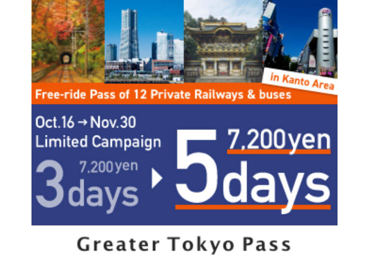 Special campaign! Get 2 Extra Days 'Free' on your Greater Tokyo Pass! (October 16 - November 30)