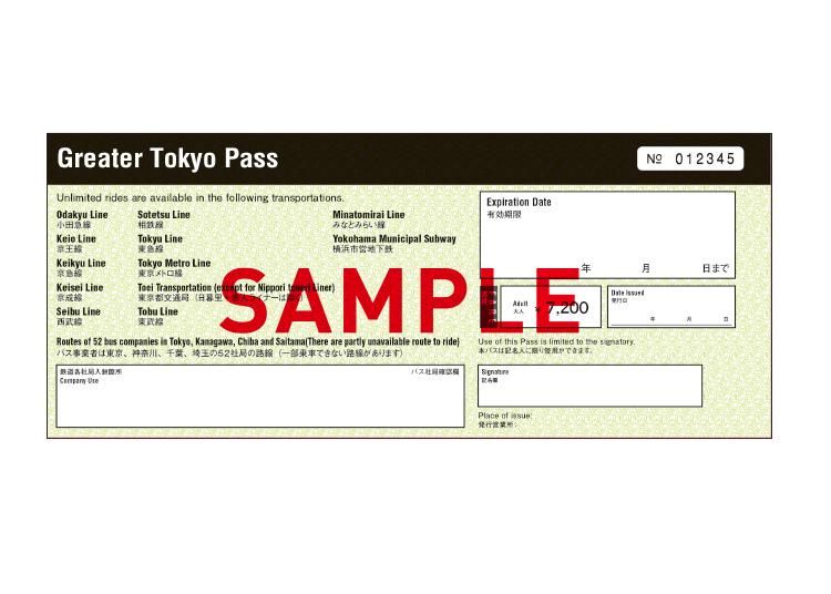 Greater Tokyo Pass 란?