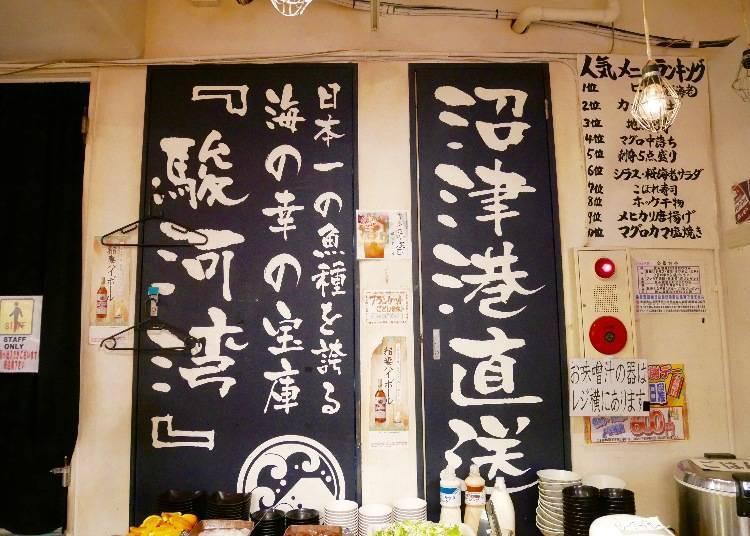 시즈오카현의 누마즈 항구에서 산지직송!