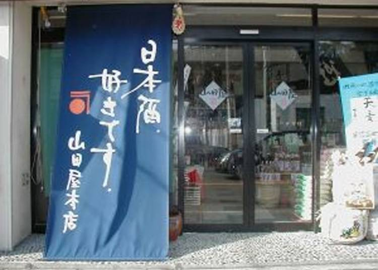 鎌倉で170年続く老舗の地酒専門店!『鎌倉 山田屋』