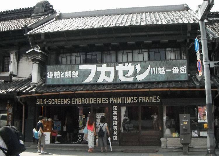 Kakejiku-To-Gakubuchi Fukazen: Found in a classic storehouse the retains Edo features