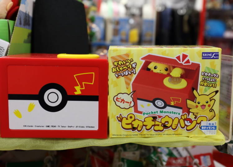 "No. 8: Saving becomes fun with the ""Pocket Monster Pikachu Bank"""