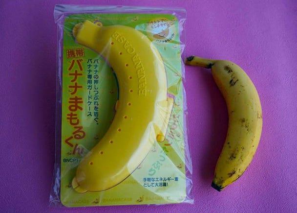 バナナを潰さず持ち歩ける、バナナの形の携帯用ケース