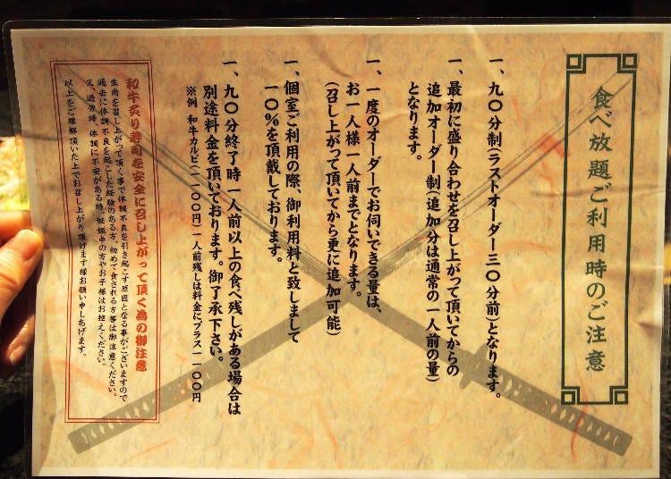 「燒肉・炙屋武藏」的規定與服務