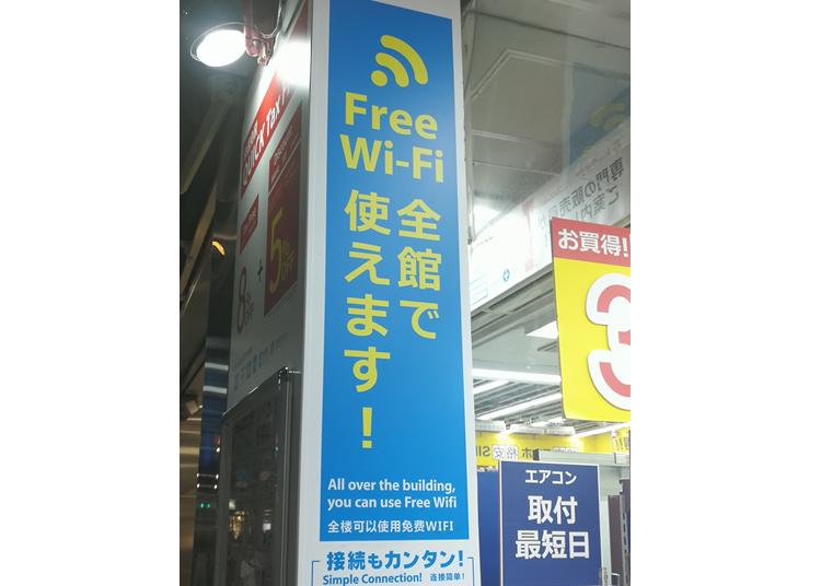 Use BicCamera's Free Wi-Fi!