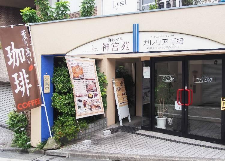 用餐也能好有藝術氣息的表參道咖啡廳「畫廊喫茶 神宮苑」