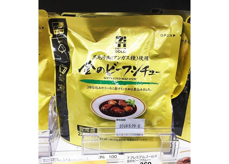 7-11 Premium Gold金色燉牛肉(セブンプレミアム ゴールド 金のビーフシチュー)