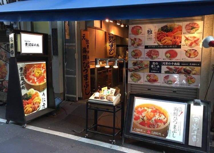 築地人氣名店「築地虎杖 魚河岸千両」 一碗華麗海鮮丼三種享受讓饕客吃個過癮!