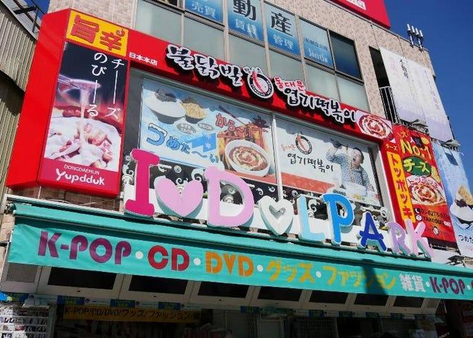 メニュー ヨプ トッポッキ ヨッキトッポッキは韓国で人気!新大久保ではヨプトッポッキ?メニューや3つの人気トッピングを紹介!