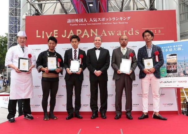 LIVE JAPAN AWARDS 2018 – Crowning Tourist's Top Tokyo Spots