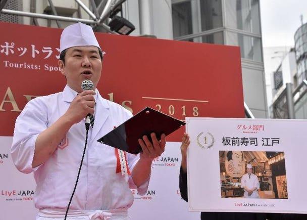 Gourmet 1st Place: Itamae Sushi Edo (Roppongi)